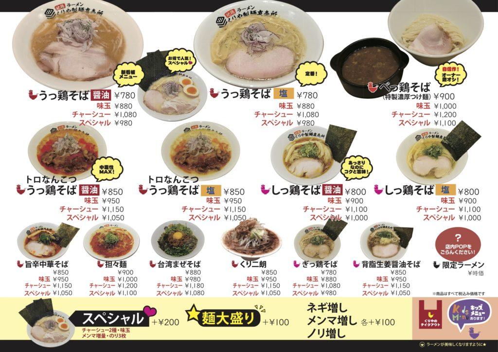 seimen_menu_01