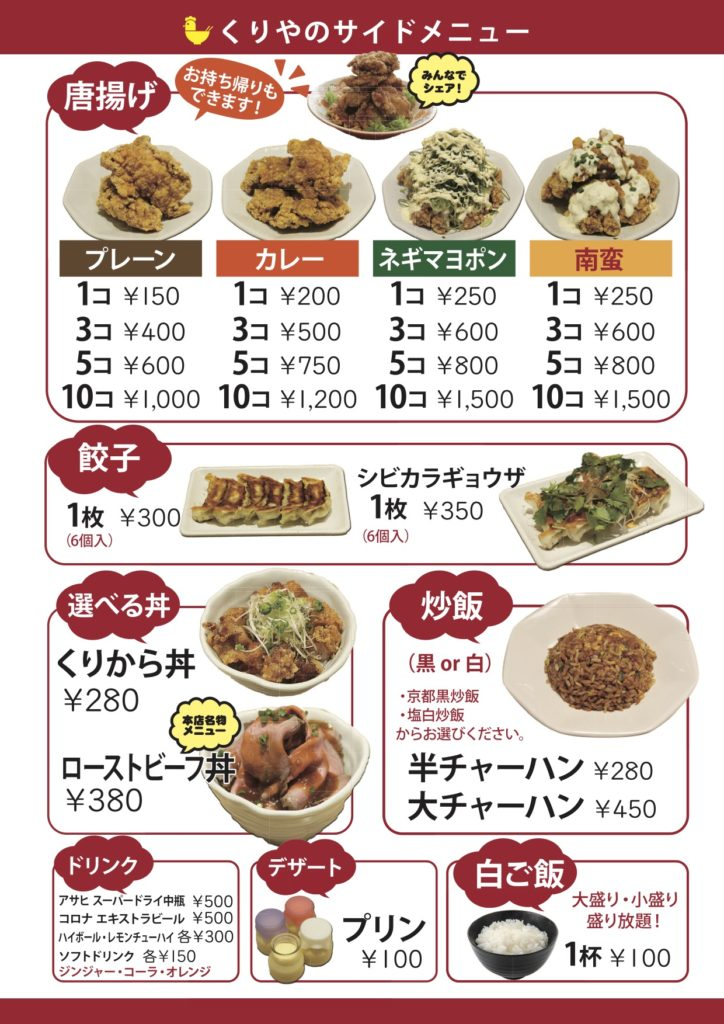 seimen_menu_02