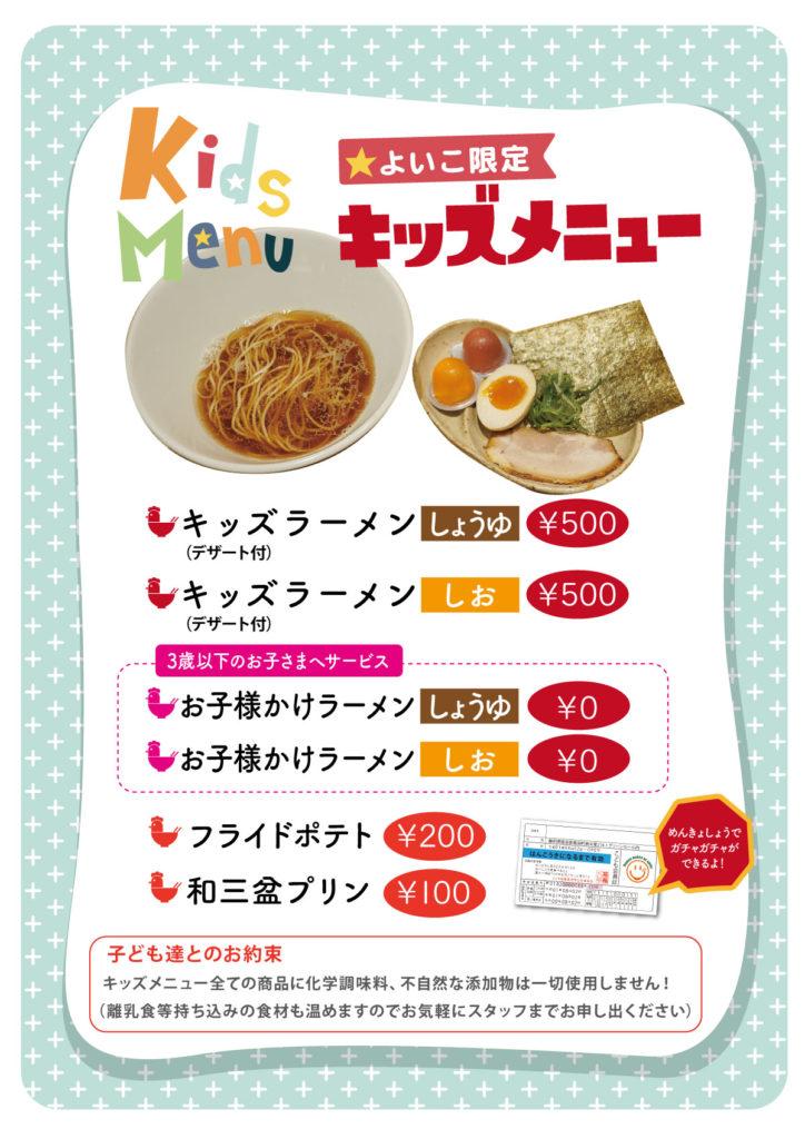 seimen_menu_05