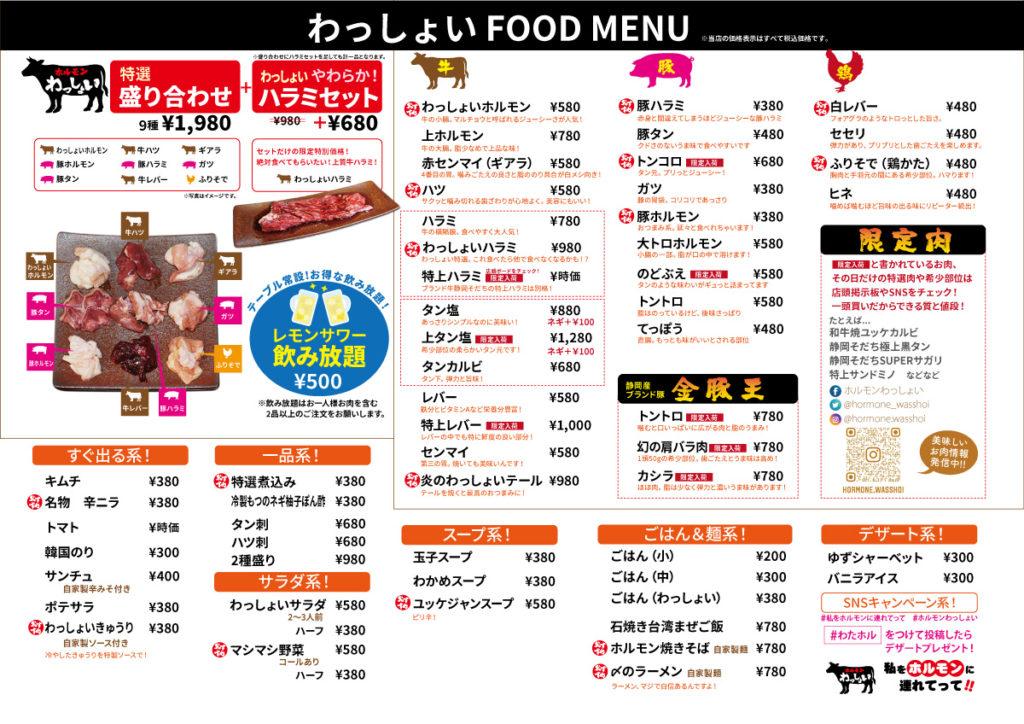 wasshoi_menu_01