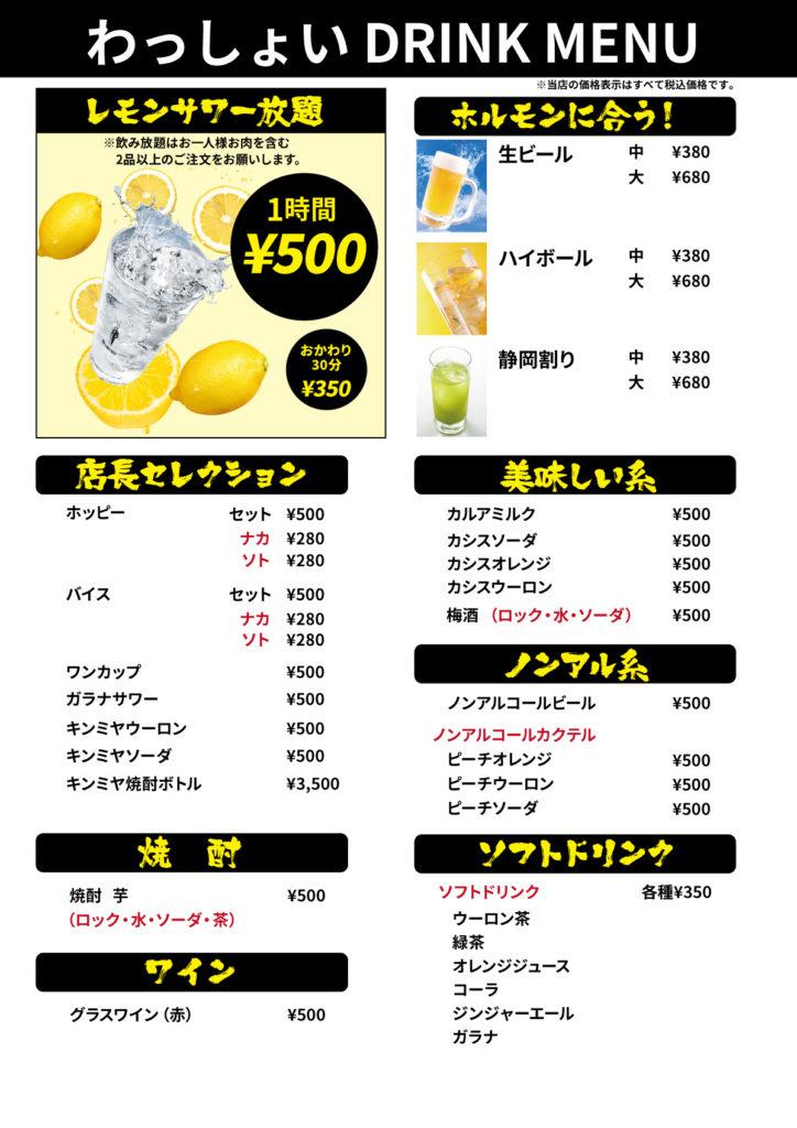 wasshoi_menu_02