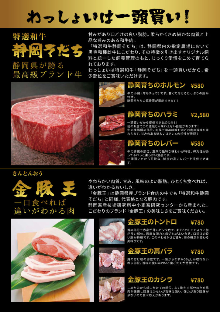 wasshoi_menu_03