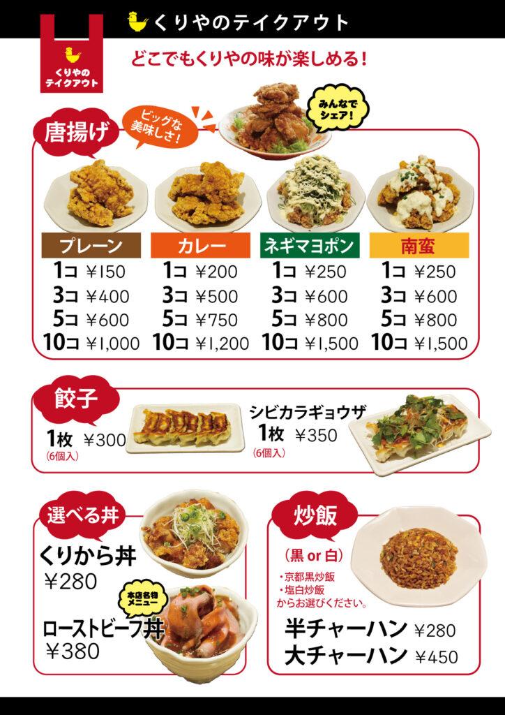 seimen_menu_takeout