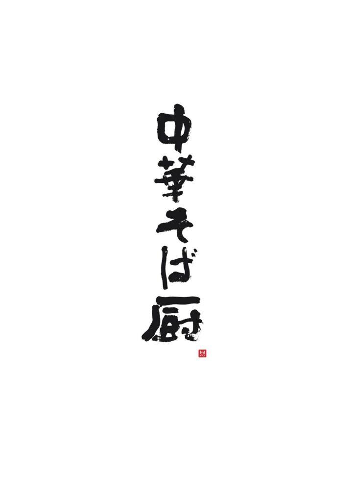 th_メニュー08d_outline 13